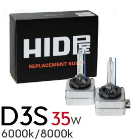HID屋 D3S/35W/HID/純正交換用HIDバルブ/金属固定台座(光軸のブレを防止)/外装パーツ/ヘッドライト/AUDI/アウディ/LINCORN/リンカーン/HID/D3/35W UVカット 1年保証 送料無料 あす楽 6000K/8000K