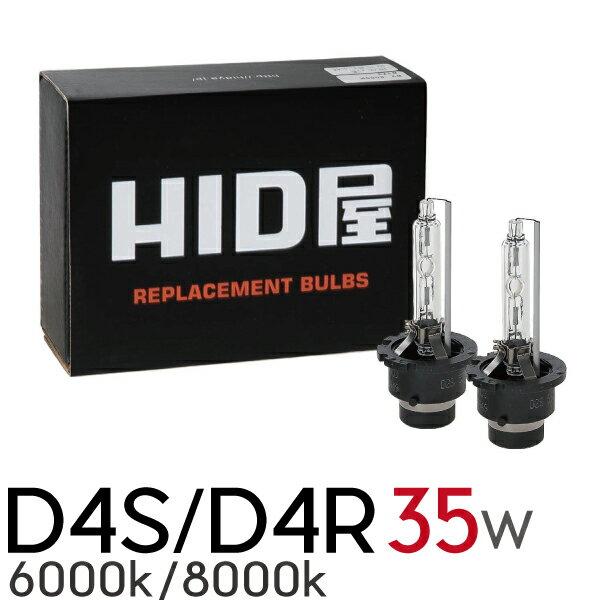 HID 35W D4S D4R 純正交換HIDバルブ 6000K 8000K hid d4s hid d4r LEDT10付き HIDとの相性抜群 HIDフォグランプ ヘッドライト フォグ ライト ランプ 安心1年保証