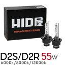 HIDバルブ 純正交換 HID バルブ 55W D2R D2S 6000K 8000K 12000K ヘッドライト フィリップス クォーツ製 高純度グラス…