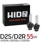 HIDバルブ 純正交換 HID バルブ 55W D2R D2S 6000K 8000K 12000K ヘッドライト フィリップス クォーツ製 高純度グラスジャケット採用 オスラム社同様PEI採用 1セット2個入 LED T10付 HID屋