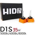 HID屋 D1S/D1R 35W 純正交換用HIDバルブ 5000k/6000K/8000K D1S専用設計 オスラム社同様PEI採用HID 光軸ブレ防止金属固定台座 UVカット 1セット2個入