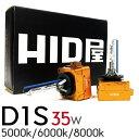 HID屋 D1S/D1R 35W 純正交換用HIDバルブ 5000k/6000K/8000K D1S専用設計 オスラム社同様PEI採用HID 光軸ブレ防止金属…