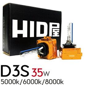 HID屋 D3S/D3R 35W 純正交換用HIDバルブ 5000K/6000K/8000K オスラム社同様PEI採用 光軸ブレ防止金属固定台座 UVカット石英ガラス採用 D3S専用設計 1セット2個入