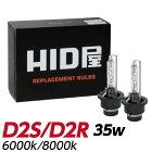 【15%オフ!】HIDバルブ 純正交換 HID バルブ 35W D2S/D2R ケルビン数 ヘッドライト 6000k/8000k 1セット2個入 HID屋