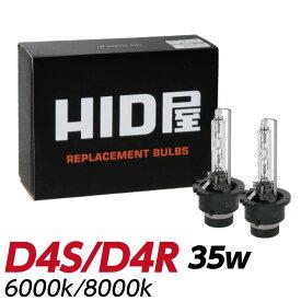 HIDバルブ 純正交換 HID バルブ 35W D4R D4S 6000K 8000K ヘッドライト フィリップス クォーツ製 高純度グラスジャケット採用 オスラム社同様PEI採用 1セット2個入 LED T10付 HID屋