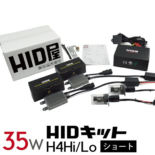 HID屋 35W HIDキット ショートタイプ H4Hi/Lo リレーハーネスコントローラー付 4300K/6000K/8000K