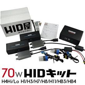 HID屋 70W HIDキット スタンダードタイプ H4Hi/Lo(リレー付/リレーレス) H1/H3/H3C/H4Lo/H7/H8/H10/H11/H16/HB3/HB4 3000k/4300k/6000k/8000k/12000k