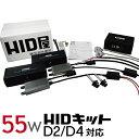 HID屋 55W HID キット D2R D2S D2C D4R D4S 6000K 8000K 12000K 純正バルブ変換アダプタ付 ヘッドライト フィリップス…