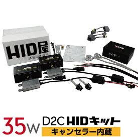 HID屋 35w HIDキット 輸入車 キャンセラー内蔵 D2C D2R D2S 純正交換用 キャンセラー 2個セット付き 6000k 8000k