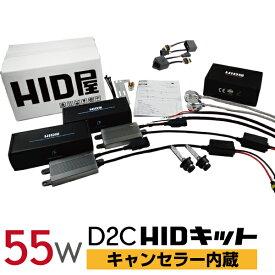 HID屋 輸入車用 55w HIDキット D2C D2R D2S キャンセラー内蔵 純正交換用 キャンセラー 2個セット付き 6000k 8000k 12000k 1年保証
