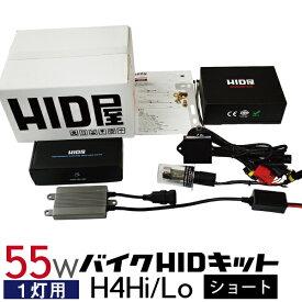 HID屋 バイク1灯用 55W HIDキット ショートタイプ H4Hi/Lo バイク専用リレーハーネス付 4300k/6000k/8000k