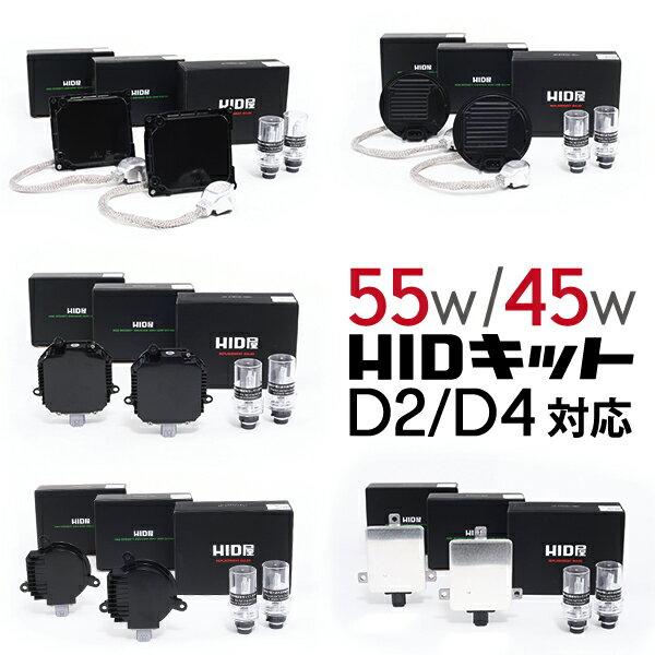 HID屋 55w/45w D2/D4 純正型 HIDキット 6000k 8000k 12000k 加工不要 純正型バラスト 55wHIDバルブ セット エスティマ アルファード ヴェルファイア