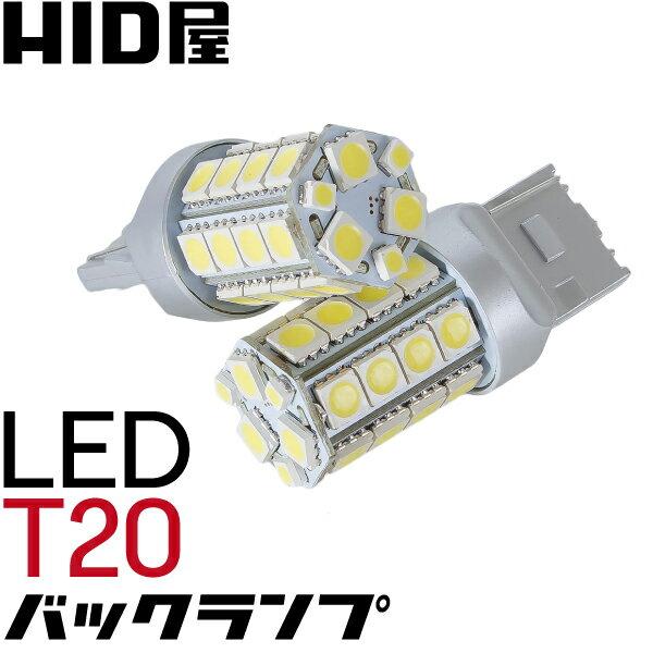 HID屋 T20 LED シングル ホワイト 30連SMD バックランプ シングル ウェッジ球 ピンチ部違い LEDバルブ2個セット