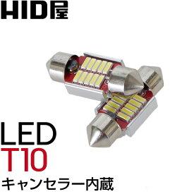 HID屋 LED T10 31mm EPISTAR 4014SMD キャンセラー内蔵 抵抗 ナンバー灯 ルームランプ など ベンツ アウディ VW BMW etc 1セット2個