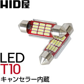 HID屋 LED T10 39mm EPISTAR 4014SMD キャンセラー内蔵 抵抗 ナンバー灯 ルームランプ 輸入車 ベンツ アウディ VW BMW etc 1セット2個