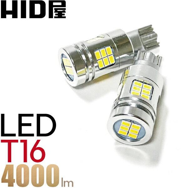 HID屋 T16 LED バックランプ 爆光 4000lm Philips LEDチップ 6500k ホワイト