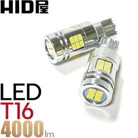 HID屋 T16 T20 S25 LED バックランプ 爆光 4000lm Philips LEDチップ 6500k ホワイト