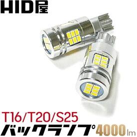 LED バックランプ LED T16 T20 S25 ホワイト 爆光 省エネ 4000lm Philips LEDチップ 6500k HID屋