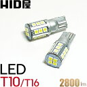 HID屋 T10 T16 LED 爆光 2800lm 日本製LEDチップ 22基搭載 ホワイト 6500k ポジション バックランプ ナンバー灯 ルー…