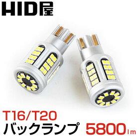 LEDバックランプ | T16 T20 爆光 5800lm HID屋 T16 T20 LED バックランプ 爆光 ヘットライト級 5800lm 日本製LEDチップ 36基/42基搭載 無極性 6500k 2個セット