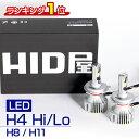 ランキング1位 爆光 H4 HiLo H8/H11 、H7 LEDヘッドライト ドライバーユニット内蔵 12000LM ホワイト 6500k 2本1セッ…