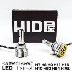 LEDヘッドライト LED ヘッドライト H7 H8 H9 H11 H16 H10 HB3 HB4 HIR2 爆光 省エネ 10110lm 6500k 車検対応 ホワイト フォグランプ使用可能 日本製 LEDチップ搭載 HID屋