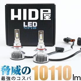 LEDヘッドライト LED ヘッドライト H7 H8 H9 H11 H16 H10 HB3 HB4 HIR2 爆光 省エネ 10110lm 6000k〜6500k 車検対応 ホワイト フォグランプ使用可能 日本製 LEDチップ搭載 HID屋