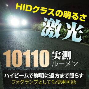 日本製LEDチップ搭載爆光10110lm