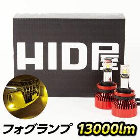HID屋 13000lm LED フォグランプ イエロー 実測値 13000lm 【2021年モデル】 H8 H11 H16 HB4 爆光 イエローフォグ LEDフォグランプ 1年保証 3000K 車検対応 黄色