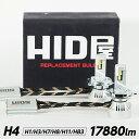 55W HIDよりも明るい LEDヘッドライト 17880lm H4 Hi/Lo H1 H3 H3C H7 H8 H11 H16 H10 HB3 HB4 HIR2 PSX24 PSX26 爆…