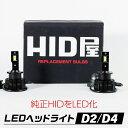 HID屋 LEDヘッドライト D2S D2R D4S D4R 12200lm 6500k ホワイト 35W 2本1セット 車検対応 加工不要 純正HIDを簡単LE…