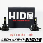 HID屋 LEDヘッドライト D2S D2R D4S D4R 12200lm 6500k ホワイト 35W 2本1セット 車検対応 加工不要 純正HIDを簡単LED化 ドライバー内蔵式 Dシリーズ