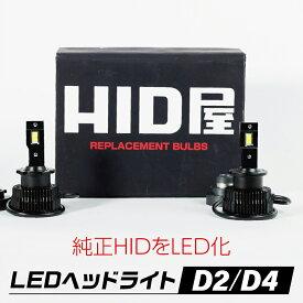HID屋 LEDヘッドライト D2S D2R D4S D4R 12200lm 6500k ホワイト 35W 2本1セット 車検対応