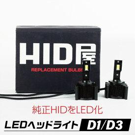 HID屋 LEDヘッドライト D1S/D3S 12200lm 6500k ホワイト 35W 2本1セット 車検対応 純正交換用 LEDバルブ 加工不要 ワーニングキャンセラー内蔵 輸入車