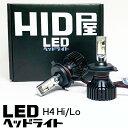 HID屋 LEDヘッドライト H4 HiLo 12000lm 60W ホワイト 6000k LUMILEDS Z ESチップ 車検対応