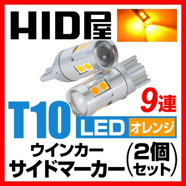 T10 LED アンバー オレンジ Peta-SMD ウインカー サイドマーカー (ウェッジ シングル)【安心1年保証】