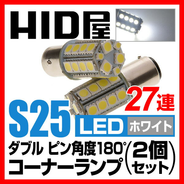 S25 LED ダブル ホワイト 30連SMD コーナリング ランプ(金口 ダブル ピン角180°段差あり)LEDバルブ 2個セット BAY15d コーナーランプ【安心1年保証】