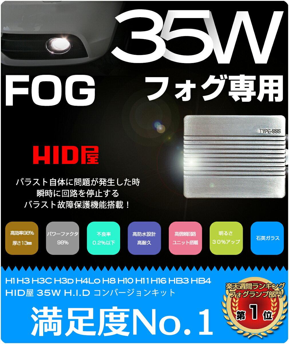 ホンダ STREAM ストリーム HID フォグ H15.9〜H18.6 RN1・3・5 に適合 HID屋 HIDキット フォグランプ 専用 35W H3 3000k 6000K 8000K