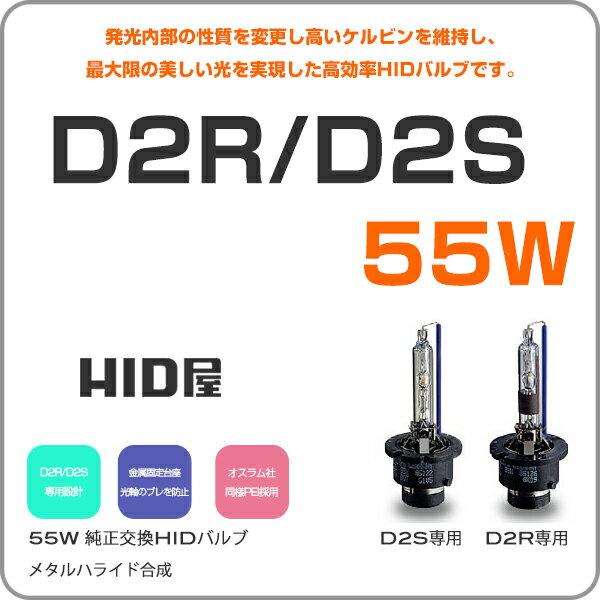 ホンダ STREAM ストリーム HID H15.9〜 RN1・3・5、RN6・7・8・9 純正HID車 に適合 HID屋 純正交換 HIDバルブ ヘッドライト ロービーム 55W D2R 6000K 8000K