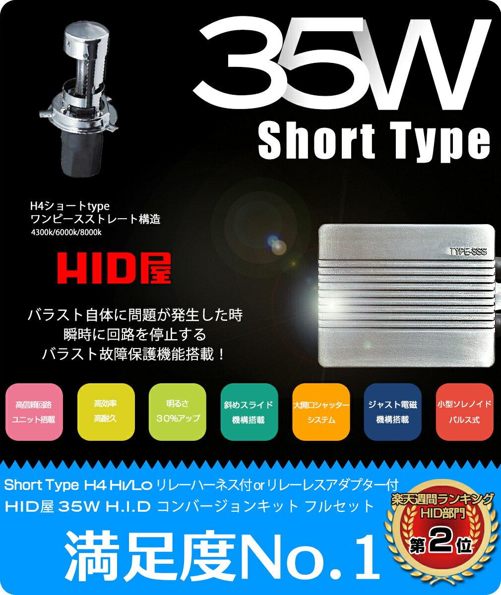 ホンダ STREAM ストリーム HID H12.9〜H15.8、H18.7〜 RN1・2・3・4、RN6・7・8・9 に適合 HID屋 HIDキット ヘッドライト 35W H4 Hi/Lo オリジナルショートバルブ リレー付