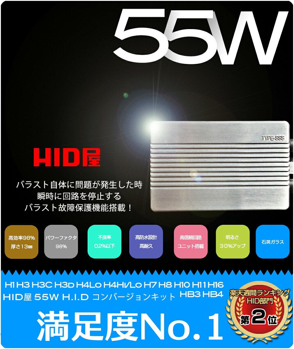 ニッサン SILVIA シルビア HID S63.5〜H2.12 S13 プロジェクターヘッド に適合 HID屋 HIDキット ヘッドライト ハイビーム 55W H3 3000K 6000K 8000K