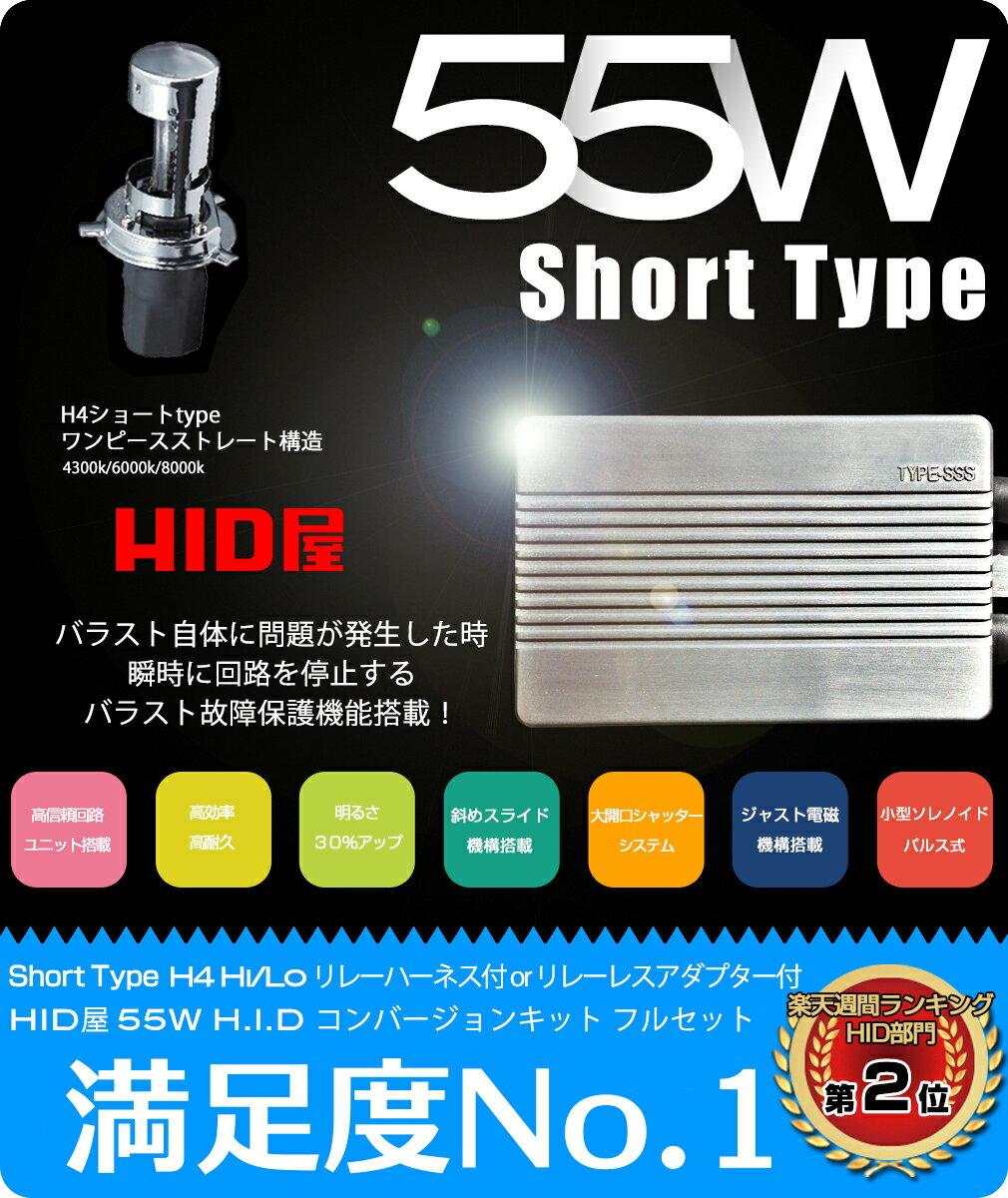 ホンダ STREAM ストリーム HID H12.9〜H15.8、H18.7〜 RN1・2・3・4、RN6・7・8・9 に適合 HID屋 HIDキット ヘッドライト 55W H4 Hi/Lo オリジナルショートバルブ リレー付