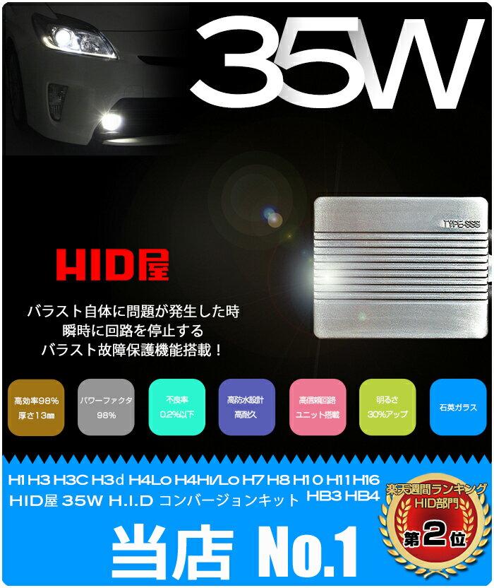 ホンダ STREAM ストリーム HID H12.9〜H15.8、H18.7〜 RN1・2・3・4、RN6・7・8・9 に適合 HID屋 HIDキット ヘッドライト 35W H4 Hi/Lo リレー付 3000K 6000K 8000K 12000K