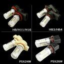 LED フォグランプ用 ヴェルファイア、アクア、VOXY、セレナ LEDバルブ H8/H11/H16/HB4/PSX24W/PSX26W 80W ホワイト 2…