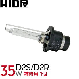 35W D2R/D2S/D2C 純正交換用HIDバルブ 1個6000k/8000k