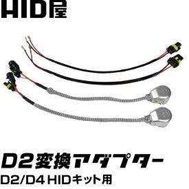 D2/D4 HIDキット用 変換アダプター D2Cケーブル 銀色の純正品コネクター D4バルブをD2バルブに変換