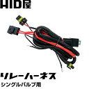 リレーハーネス シングルバルブ用 コントローラー内蔵H1・H3・H3C・H7・H8・H9・H11・H16・HB3・HB4・D2C用電圧安定リ…