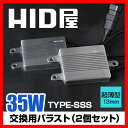 HID屋 35W TYPE-SSS バラストキット(2個)超薄型13mm【送料無料】【完全保証】