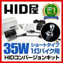安心できるHID専門 バイク HIDキット/35W/HIDキット H4(Hi/Lo切替式) Short-type 35W HIDキット ◎光がより遠方に届く 3...