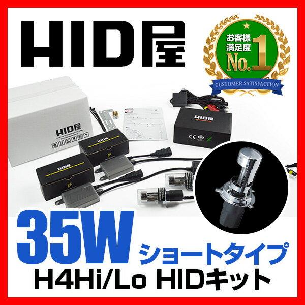 HID屋 35Wショートタイプ HIDコンバージョンキット H4Hi/Lo リレー付 (ケルビン数:4300K/6000K/8000K) 正確な配光! 35Wワンピースストレート構造 防水ブーツの加工が不要 安心1年保証 送料無料 あす楽対応